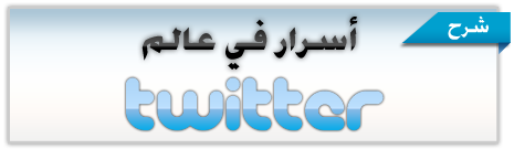 http://aljalawi.net/wp-content/uploads/2011/10/twitter.png