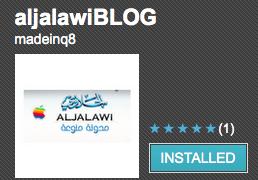برنامج : مدونة الجلاوي .. الآن في الماركت !