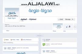 انظم الآن الى صفحة مدونة الجلاوي في الفيسبوك