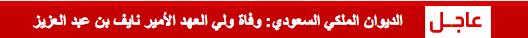 الديوان الملكي السعودي وفاة العهد Screen-Shot-2012-06-