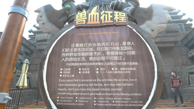 chinese-wow-park-12