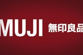 الكويت / الافنيوز : أفتتاح أول متجر ياباني MUJI في الشرق الأوسط