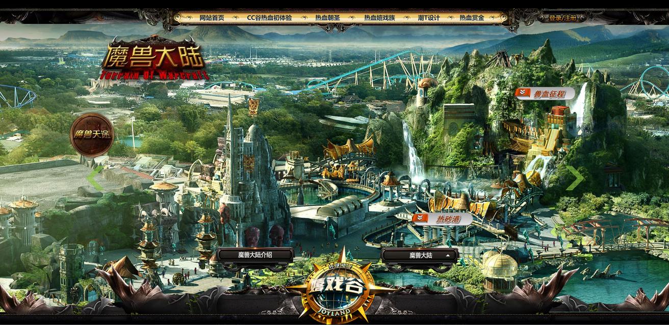 wow-theme-park