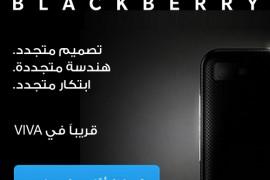 احجز BlackBerry Z10 الجديد من VIVA