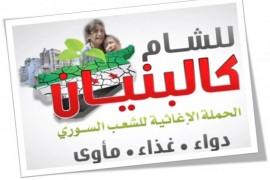 """تبرع لحملة """" للشام كالبنيان """" حملة طلاّبية لإغاثة الشعب السوري بدقيقة واحدة فقط !"""