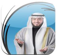 تطبيق : الشيخ فهد الكندري .. للايفون