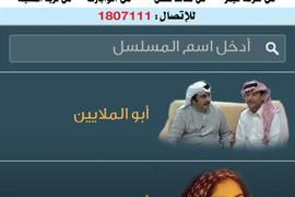 برنامج : جدول ابو طبيلة .. امساكية ومسلسلات رمضان