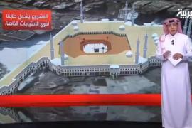 فيديو : توسعة الحرم ستسمح باستيعاب 105 ألف طائف في الساعة