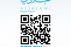 """اشترك في خدمة """" مواضيع مدونة الجلاوي """" في برنامج BBM + رابط التحميل"""
