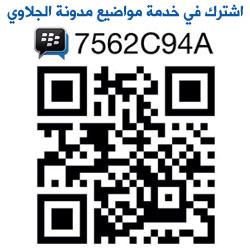 http://www.aljalawi.net/wp-content/uploads/2013/10/bbm-aljalawi.jpg