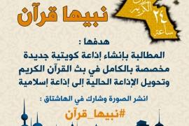 حملة #نبيها_قرآن للمطالبة في إنشاء إذاعة خاصة للقرآن الكريم في دولة الكويت .. انشر