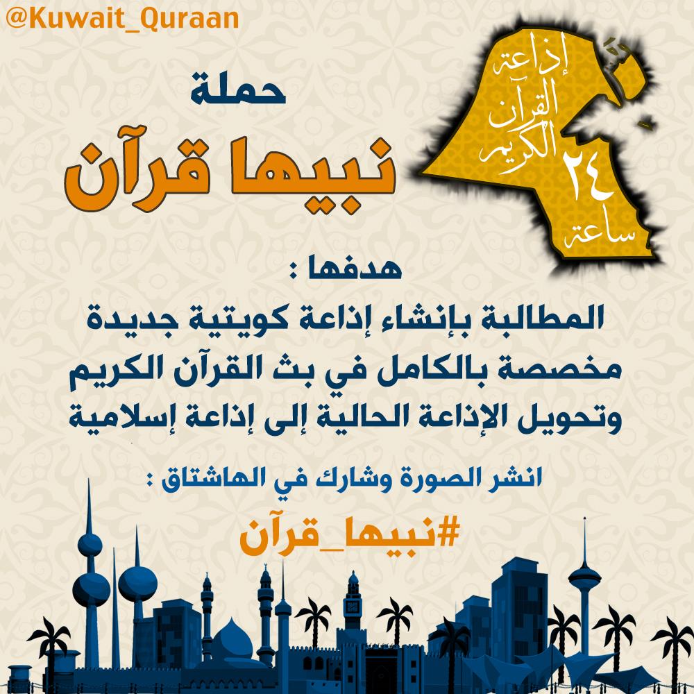 kuwait_quraan1