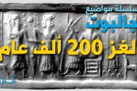 جالبوت : لغز الـ 200 ألف عام .. أسرار وغرائب