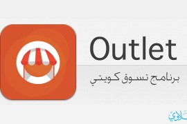 Outlet : برنامج تسوق كويتي جديد على الايفون