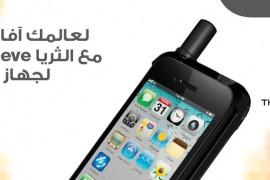 ماذا تعرف عن قطعة الاتصال عبر الأقمار الصناعية Sat Sleeve لـ iPhone من VIVA