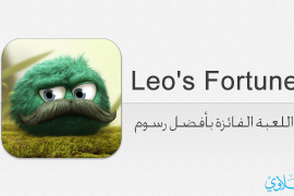 Leo's Fortune : اللعبة الحاصلة على جائزة أفضل تصميم من ابل
