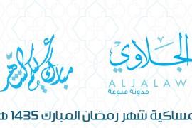 إهداء من مدونة الجلاوي : امساكية شهر رمضان المبارك .. مميزة وبجودة عالية