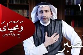 ومحياي 2 / الحلقة 18 : الصبر