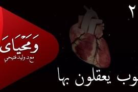 ومحياي 2 / الحلقة 21 : قلوب يعقلون بها