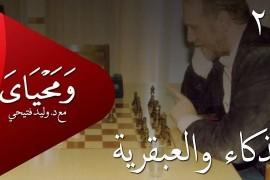 ومحياي 2 / الحلقة 22 : الذكاء والعبقرية