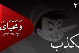 ومحياي 2 / الحلقة 23 : الكذب