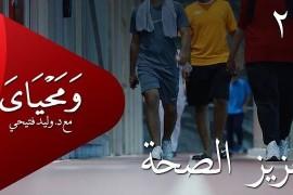 ومحياي 2 / الحلقة 24 : تعزيز الصحة