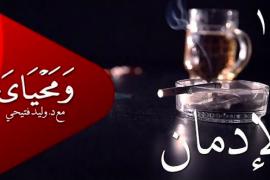 ومحياي 2 / الحلقة 16 : الإدمان