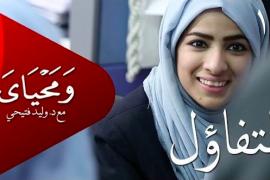 ومحياي 2 / الحلقة 17 : التفاؤل