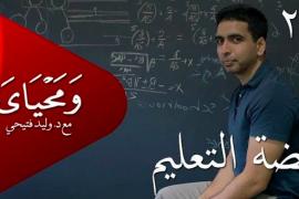 ومحياي 2 / الحلقة 25 : نهظة التعليم