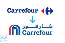 هل تعلم لماذا تغير شعار كارفور ؟
