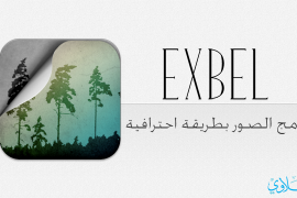 Exbel : تطبيق عربي يتيح لك دمج الصور بطريقة احترافية ومميزة
