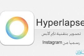 Hyperlapse : تطبيق جديد من انستقرام للتصوير بتقنية تايم لابس