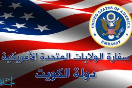 الكويت / السفارة الأمريكية : الخميس اليوم الأخير لتقديم التأشيرات الدراسية