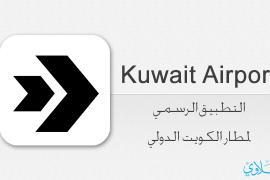 الطيران المدني يطلق التطبيق الرسمي لـ مطار الكويت الدولي