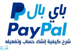 شرح كيفية إنشاء حساب وتفعيله في باي بال PayPal