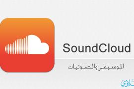 SoundCloud : أفضل تطبيق لاستماع الصوتيات والموسيقى