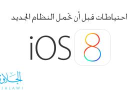 إلى مستخدم الايفون : هذه احتياطات مهمة قبل أن تحمل النظام الجديد iOS 8