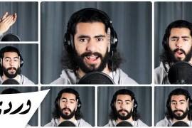 """Şıkıdım : الاغنية التركية بصوت """"علاء وردي"""" وبدون موسيقى"""