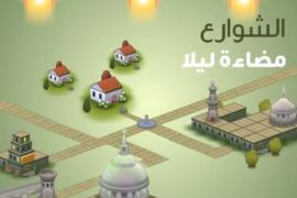 فيديو : هل الإسلام قادر على إقامة حضارة حياتية راقيه ؟