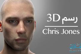 فيديو : رسم ثلاثي الأبعاد لوجه إنسان كأنه حقيقي