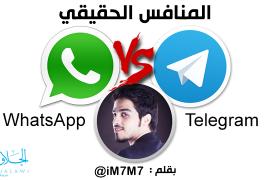تطبيق تيليغرام المنافس الحقيقي للواتساب