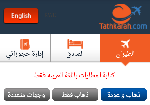 تطبيق تذكرة : احجز تذاكر السفر والفنادق بالعربي وادفع بالـ كي-نت