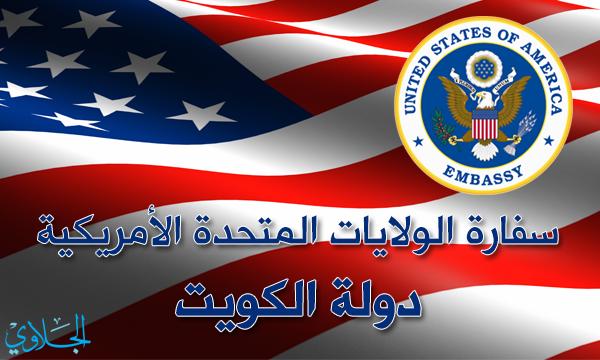 فيديو : السفير الأمريكي في الكويت يشارك في تنظيف شاطئ الصليبيخات