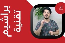 #إشعار / الحلقة الرابعة : براشيم تقنية