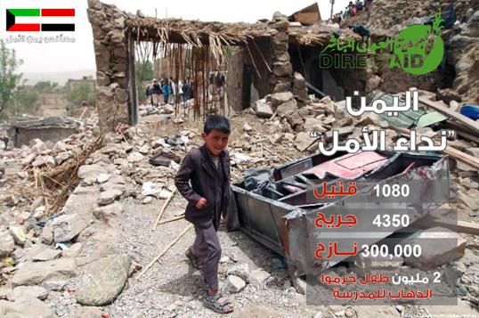 جمعية العون المباشر : تبرع لحملة اليمن نداء .. الأمل