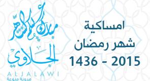خلفية للهاتف : امساكية شهر رمضان 1436 – 2015 من مدونة الجلاوي