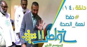 خواطر 11 / الحلقة 14 : حفظ نعمة الصحة