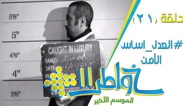 خواطر 11 / الحلقة 21 : العدل أساس الأمن