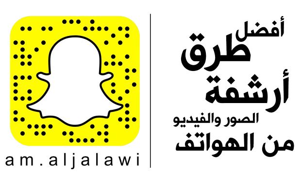 سناب الجلاوي : أفضل طرق أرشفة الصور من الهاتف إلى ذاكرة خارجية