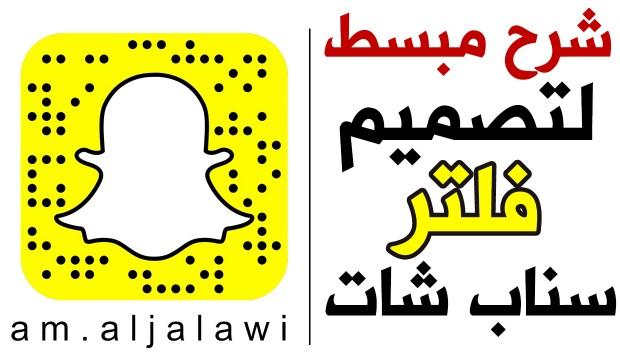 فيديو : شرح مبسط لتصميم فلتر #سناب_شات